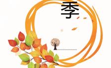 秋季简约枫叶主题宣传手机海报缩略图