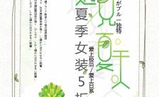 日系手绘风服装店铺促销宣传海报缩略图