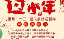 2018年小年贺卡腊月二十三小年海报过年好春节祝福小年祝福海报年终促销宣传小年促销扫一扫二维码年货节缩略图