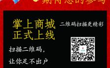 红色公众微信号宣传企业通用海报缩略图