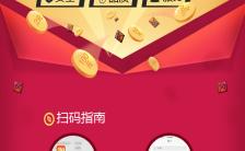 红色商务微信扫码宣传图片缩略图