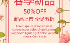 小清新服装春季上新通用宣传海报缩略图