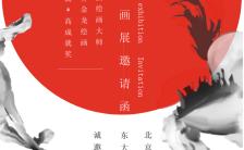 简约大气邀请函画展艺术展手机海报模板缩略图