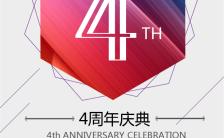 周年庆典邀请函手机海报缩略图
