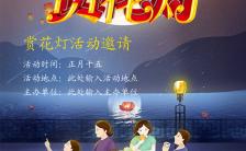 元宵节主题活动祝福手机海报缩略图