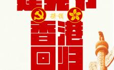 红色建党节香港回归党政企事业祝福宣传手机海报缩略图