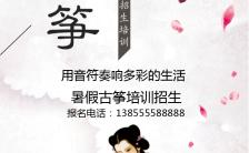 古筝乐器招生培训宣传手机海报缩略图
