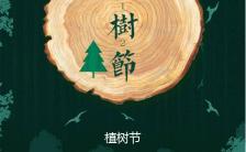 312植树节 创意海报缩略图