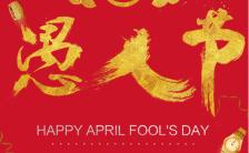 红色喜庆愚人节促销手机海报模板缩略图