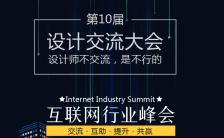 电子科技邀请函高端邀请函企业通用手机海报缩略图