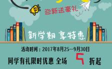 清新开学季优惠折扣海报缩略图