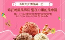 冰淇淋促销海报 新店开业 雪糕 冷饮 冰糕 饮品 夏季促销海报缩略图