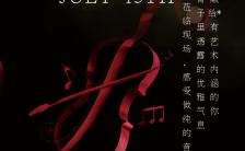 2019小提琴音乐会宣传手机海报模板缩略图