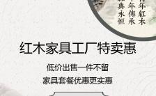 红木家具特卖促销海报缩略图