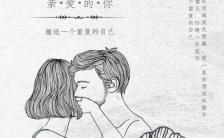 卡通手绘植物情侣旅游恋爱日记个人心情手机海报模板缩略图