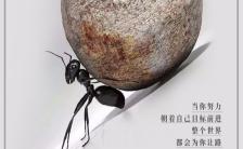 蚂蚁力量企业文化海报缩略图