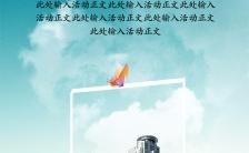 楼盘盛大开业宣传手机海报缩略图