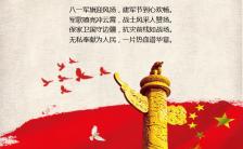 八一建军节宣传海报缩略图