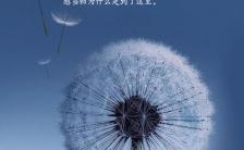 蓝色清新早安九月心情文艺小清新海报缩略图