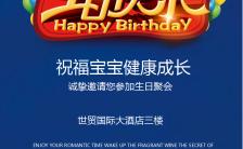 宝宝生日宴会邀请手机海报缩略图