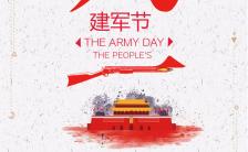简约建军节周年纪念宣传手机海报缩略图