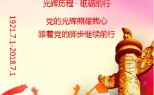 红金色大气庆祝建党97周年手机海报缩略图