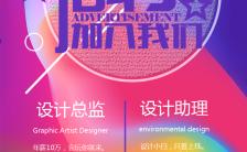 炫彩风广告公司招聘海报缩略图