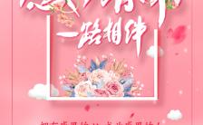 粉色唯美文艺感恩节感谢有你手机海报缩略图