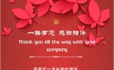 简约红色树叶感恩节促销活动宣传手机海报缩略图