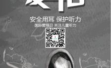 灰色系3.3国际爱耳日企业通用宣传海报缩略图