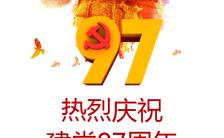 红色大气建党98周年纪念日手机海报缩略图