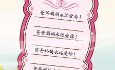 给宝贝的一封信儿童信纸图片缩略图