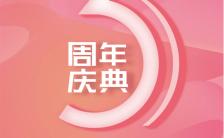 粉色精美简约三周年庆典手机海报缩略图