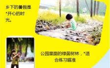 幼儿时刻相册卡片黄色阳光海报缩略图