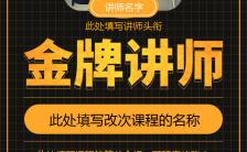 商务通用型金牌讲师课程邀请手机海报缩略图