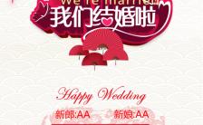 中式喜庆婚礼婚庆邀请函通用海报缩略图