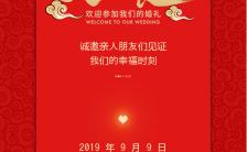 大红传统传统元素中国风婚礼邀请函请柬请帖手机海报模板缩略图