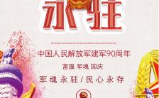 建军节周年纪念日手机海报缩略图