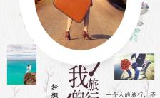 文艺风旅行日记手机海报缩略图