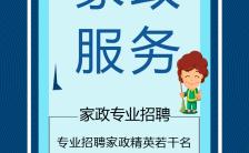 深蓝色背景小清新手机海报模板缩略图