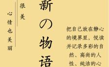 橙色简约日式心情物语情感随笔手机海报缩略图