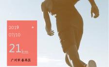 跑步打卡运动健身手机图片缩略图