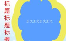 蓝色可爱儿童卡通生活海报缩略图