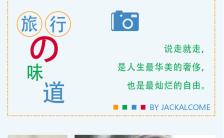 相册旅游个人相册小清新日系摄影必备分享相册手机海报缩略图