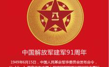 八一 建军节建军年创意手机海报缩略图