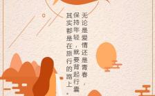 文艺简约秋游宣传手机海报缩略图