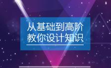 紫色设计交流手机海报缩略图