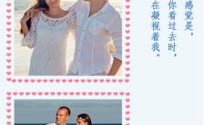 情侣相册恋爱分享表白相册海报缩略图