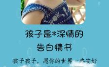 蓝色调简约清新风格晒娃设计图缩略图