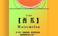 柠檬黄渐变糖果绿清爽植物西瓜个人心情海报缩略图